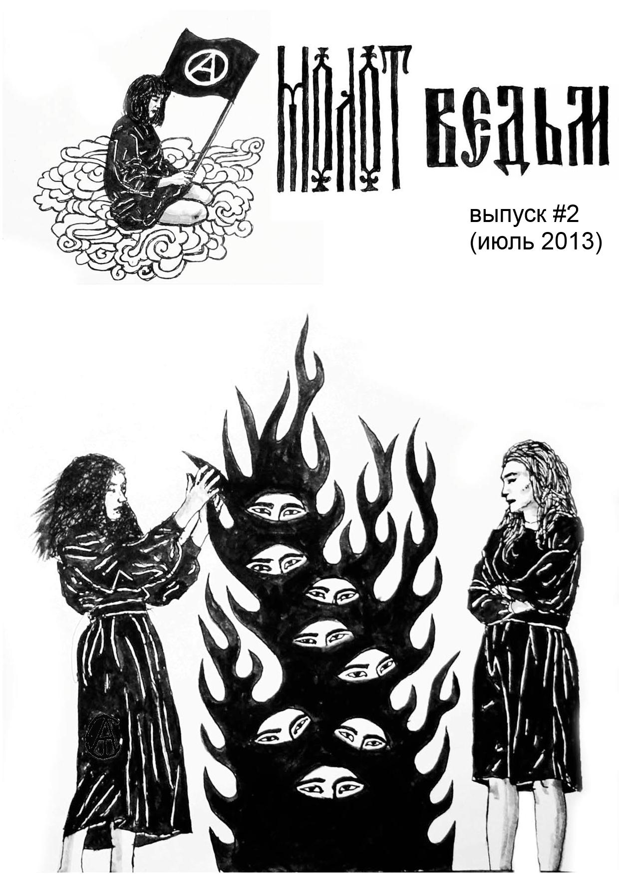 молот ведьм 2_Макет-page-001